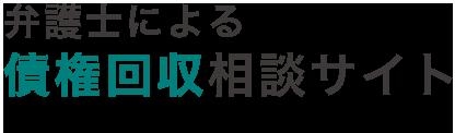 東京渋谷の債権回収に強い弁護士「若井綜合法律事務所」